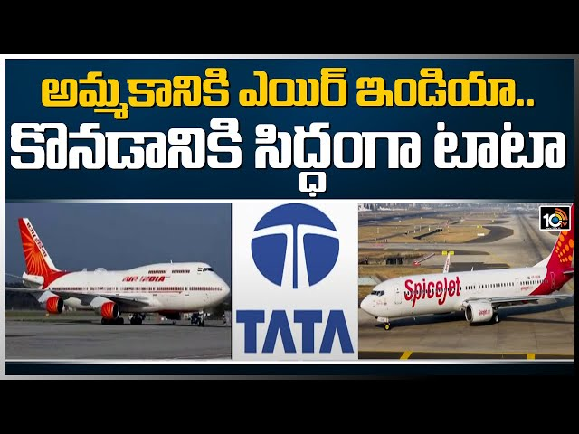 https://10tv.in/videos/tata-sons-spicejet-bid-for-air-india-276704.html