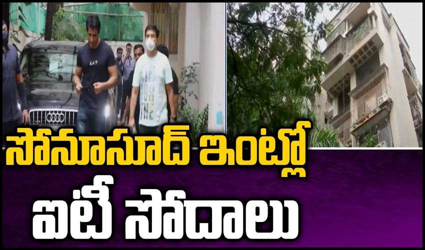 https://10tv.in/exclusive-videos/day-2-of-raids-on-actor-sonu-soods-residence-277178.html