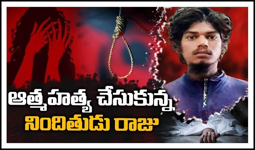 https://10tv.in/crime/saidabad-rap-case-raju-sucide-276742.html