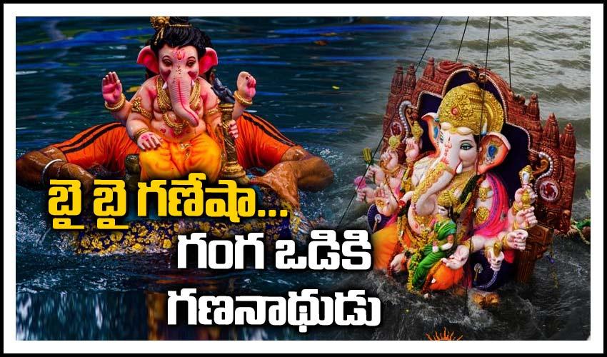 https://10tv.in/latest/bye-bye-ganesha-ganesh-visarjan-277816.html