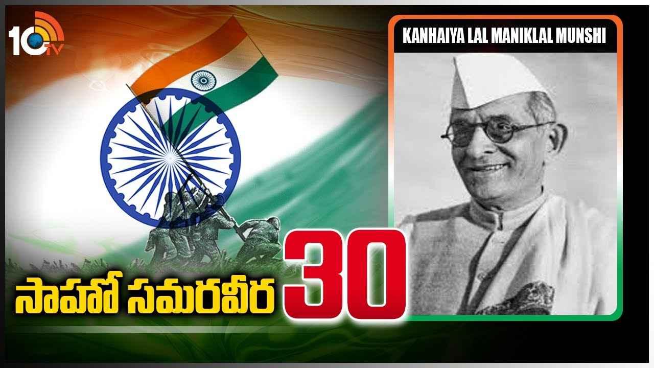 https://10tv.in/videos/kanhaiya-lal-maniklal-munshi-independence-movement-activist-276295.html