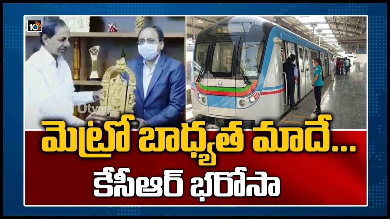 https://10tv.in/videos/cm-kcr-assurance-to-hyderabad-metro-276300.html