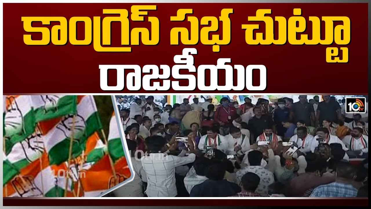 https://10tv.in/videos/political-heat-rises-with-telangana-congress-sabha-276319.html