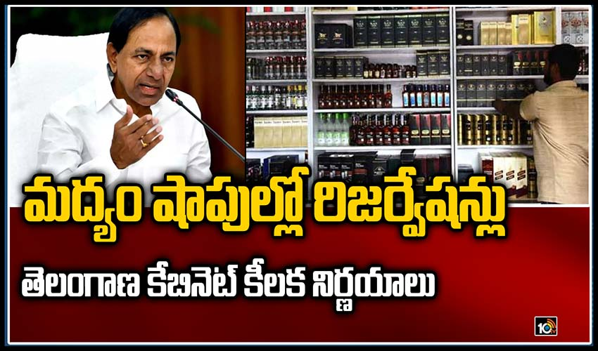 https://10tv.in/exclusive-videos/telangana-cabinet-meeting-highlights-277087.html
